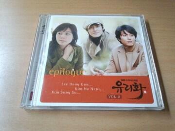 韓国ドラマサントラCD「ガラスの華 OST VOL.2」キム・ハヌル●