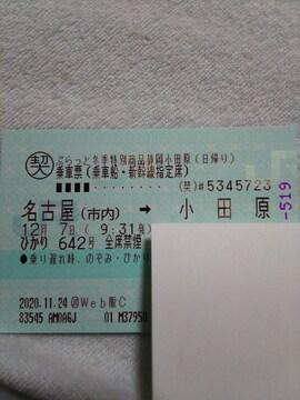12/7(月)名古屋⇒小田原  新幹線