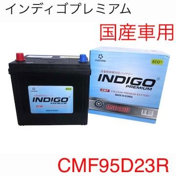 新品 インディゴプレミアム 国産車用 CMF 95D23R
