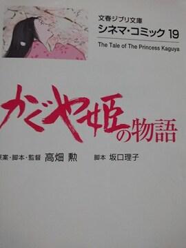 文春ジブリ文庫シネマコミック19 かぐや姫の物語