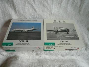 モデルプレーン「YS21112 YS21113 YS-11飛行検査機その2」(C1)