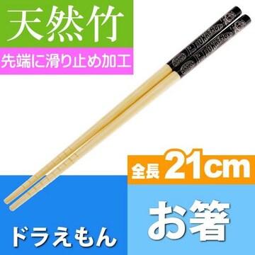 ドラえもん 竹製お箸 全長21cm 滑り止め加工済み ANT4 Sk1165