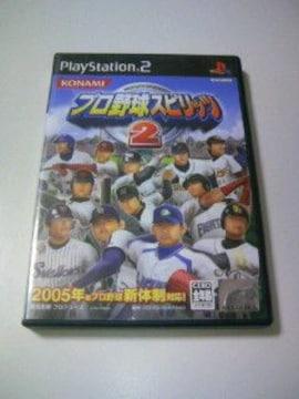 即決 PS2 プロ野球スピリッツ2/プレイステーション2 プロスピ2 ベースボール ゲームソフト
