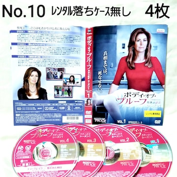 No.10【ボディofプルーフ】4枚【DVD ゆうパケット送料 ¥180】
