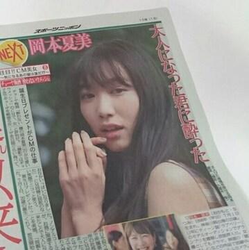 岡本夏美 2018.9.5 スポニチ ラスト1枚