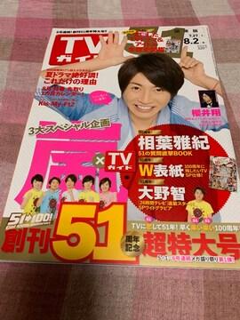 ★1冊/TVガイド 2013.7.27〜 関東版