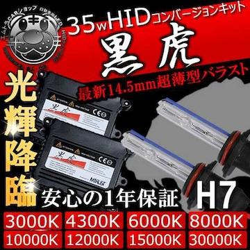 HIDキット 黒虎 H7 35W 6000K ヘッドライトやフォグランプに キセノン エムトラ
