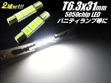 12V/T6.3×31mm(29.5mm)/白色LED/2個セット/バニティランプ