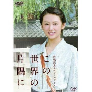 ■DVD『この世界の片隅に』少女漫画原作 北川景子 優香