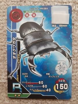 甲虫王者ムシキング☆PR-064『オオクワガタ』プロモカード