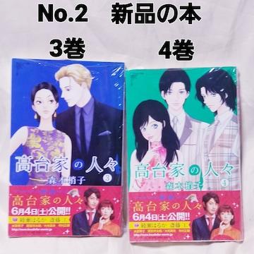No.2【高台家の人々】2冊セット【ゆうパケット送料 ¥180】