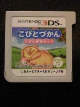 3DS[こびとづかん こびと観察セット]ソフトのみ/動作確認済み