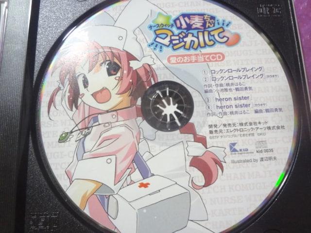 ナースウィッチ小麦ちゃん マジカルて 愛のお手当てCD  < CD/DVD/ビデオの