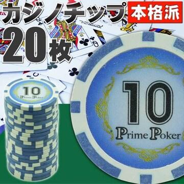 本格カジノチップ10が20枚 プライムポーカールーレット Ag022