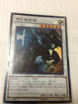 遊戯王 甲化鎧骨格  EP14-JP028  スーパーレア