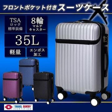 スーツケース機内持ち込みサイズ キャリーケース 新品