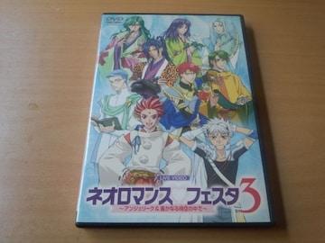 DVD「ライブビデオ ネオロマンス・フェスタ3」田中秀幸 石田彰●