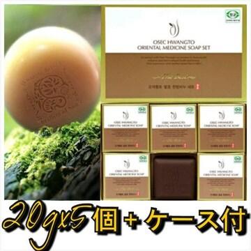 松鶴(ソンハク)五色黄土発酵漢方石鹸20g×5個+石鹸ケース付 韓国コスメ
