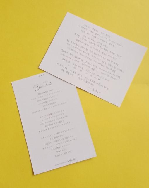 レア★超新星【公式】ユナクset★恋するキムチ特典/spacialトレカ/直筆サイン < タレントグッズの