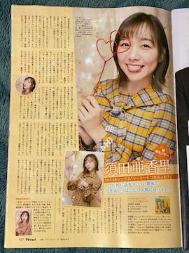 SKE48 須田亜香里◆月刊TVnavi 2020年3月号 切り抜き 抜無 1P