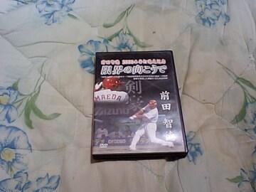 【DVD】前田智徳 2000本安打達成記念 限界の向こうで
