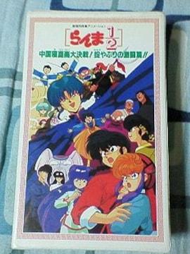 ビデオ らんま1/2 劇場版 5000本限定デラックス版
