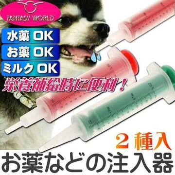 オールペット用栄養補給注入器 ジェントルフィーダー Fa055