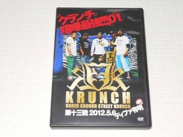DVD★KRUNCH クランチ 第十三戦 2012 5.6 ディファ有明