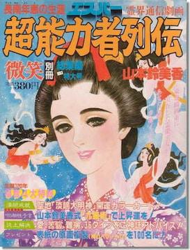【希少】微笑別冊「長南年恵の生涯 超能力者列伝」山本鈴美香