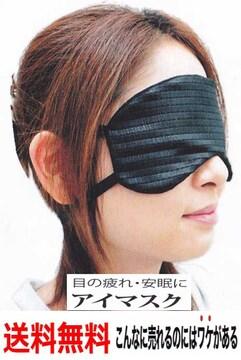 ♭目の疲れ・安眠に!テラ鉱石入りアイマスク