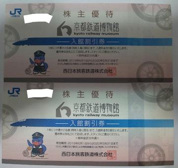 京都鉄道博物館 半額割引券 JR西日本 株主優待券  JR京都駅 〒込