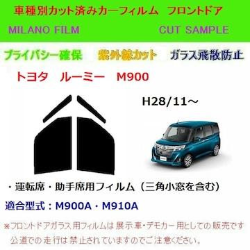 トヨタ ルーミー M900 フロントドア用 カット済みカーフィルム