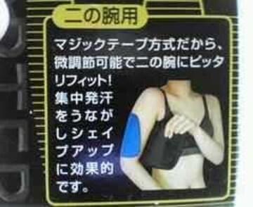 サポーター二の腕用新品未使用ダイエット