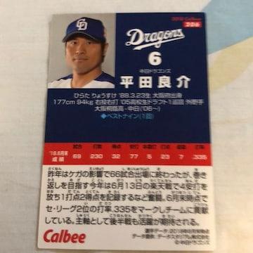 平田良介 プロ野球チップスカード2018