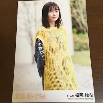 HKT48 松岡はな 11月のアンクレット 生写真 AKB48