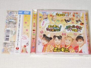 DVD★ミニモニ。 ビデオ・ミニモニ。ひなまつり!