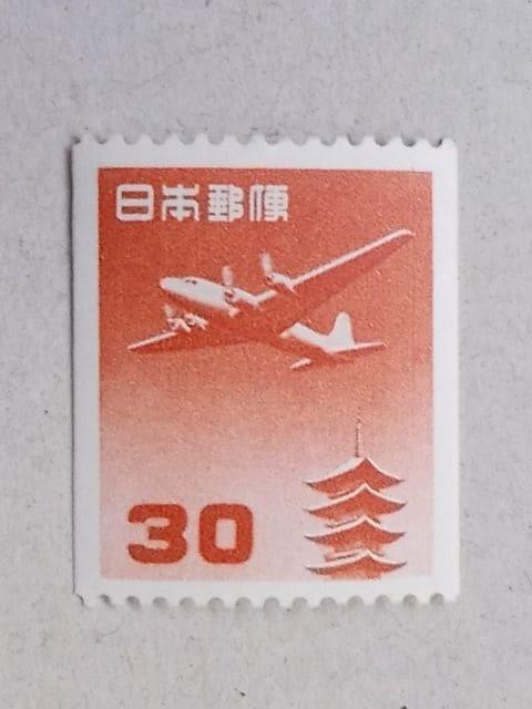 【未使用】航空切手 五重塔航空(円位) 30円コイル切手 1枚  < ホビーの