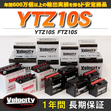 ▲バイクバッテリー YTZ10S  【D2】
