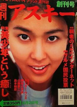 松たか子・浅井江理名・桑田真澄【週刊アスキー】1997.6.2創刊号