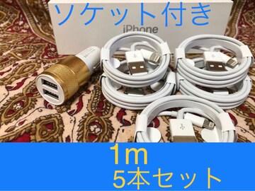 iPhone充電器 ライトニングケーブル 5本 1m シガーソケット