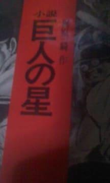 小説【巨人の星】梶原一騎