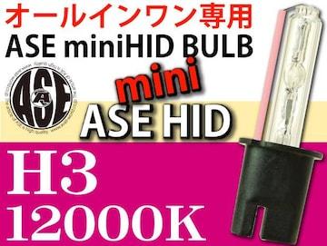 ASE HIDバーナーH3 35W12000Kオールインワン用1本 as9013bu12K