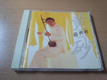 楊興新(ヤン・シンシン)CD「黄砂」中国二胡奏者●