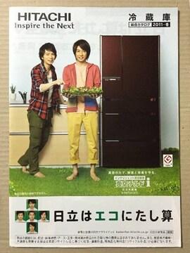 �A「日立はエコにたし算」嵐◆松潤 相葉 カタログ1冊 冷蔵庫