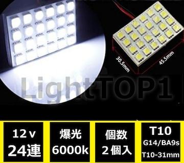 24連LEDルームランプ超高輝度5050SMD★広角照射タイプ車用