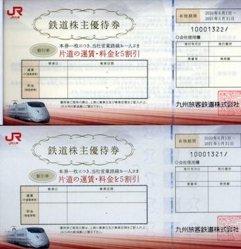 JR九州 株主優待券 2枚セット