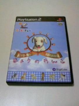 即決 PS2 めざましテレビ きょうのわんこ / ペット 動物 犬 育成ゲーム