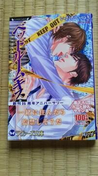7月新刊  ベッドルームキス  いおかいつき/國沢智