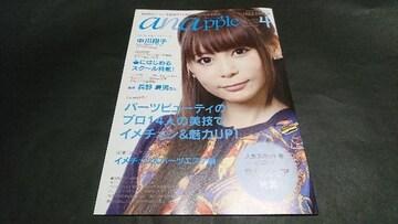 anapple(アンナップル) 2014 April vol.130 中川翔子表紙 地方限定誌