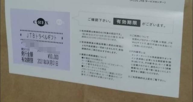 JTB トラベルギフト 50000円分 旅行券 ギフトカード < チケット/金券の